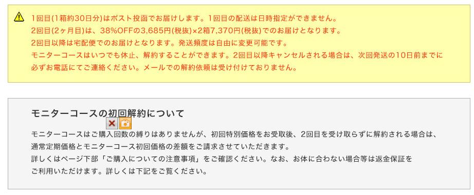 img 5e7c196850f23 - 【買う前に見て!】レバリズムをamazon・楽天・Yahooで買うと大損!